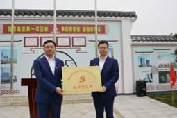 钱江世纪城新中北安置小区成立项目临时党支部并举行授牌仪式
