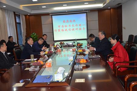 杭州市委秘书长许明一行莅临我司调研指导工作