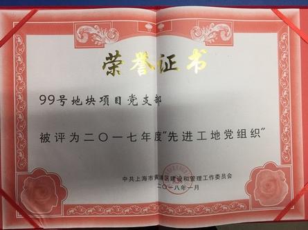 """我公司一工地临时党支部被黄浦区建管委评为""""先进工地党组织"""""""