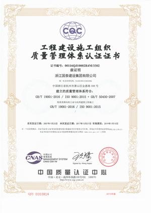 公司通过CQC中国质量认证中心监审
