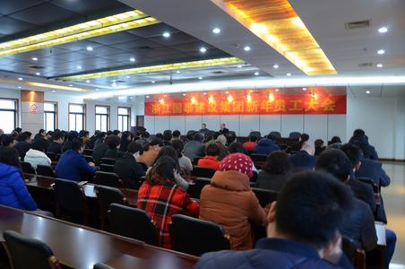 集团公司召开2018新年员工大会