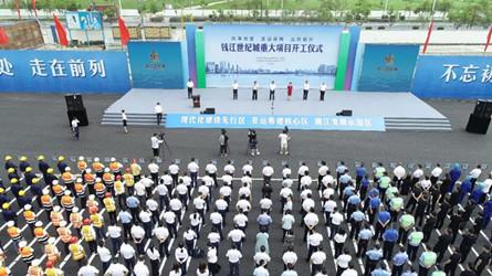 公司承建的钱江世纪城新中北安置小区开工典礼隆重举行