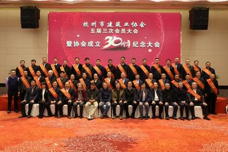 """公司荣获""""杭州市建筑业30年领军企业""""等荣誉"""