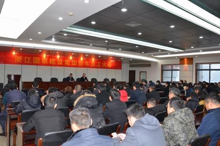 公司隆重召开新年员工大会