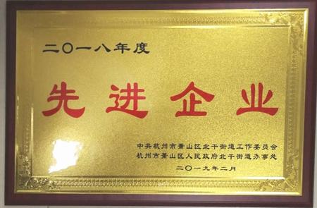 北干街道召开表彰大会公司荣获多项荣誉