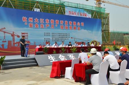 """钱塘新区""""安全生产月""""在我公司承建的临江街道城乡一体化安置小区项目举行"""